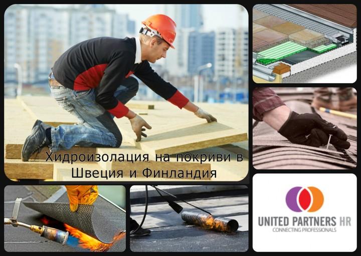"""Фирма партньор на """"Wir Helfen 24"""" ърси да назначи строителни работници за работа в Швеция и Финландия"""