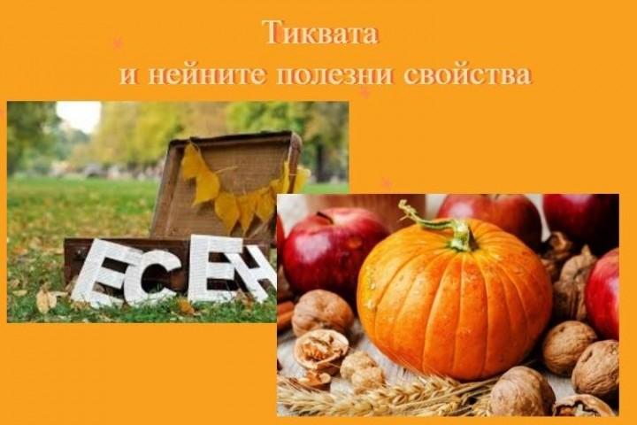 Тиквата -  най-видния представител на есенните зеленчуци.