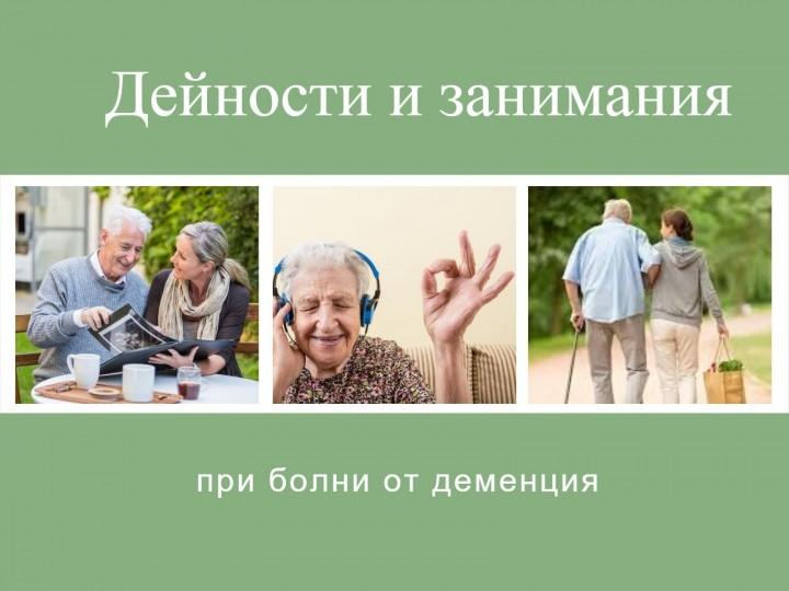 Подходящи  занимания  за дементно болни